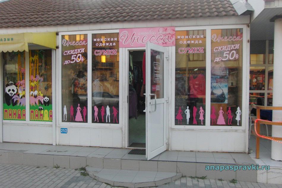 анапа интим магазины