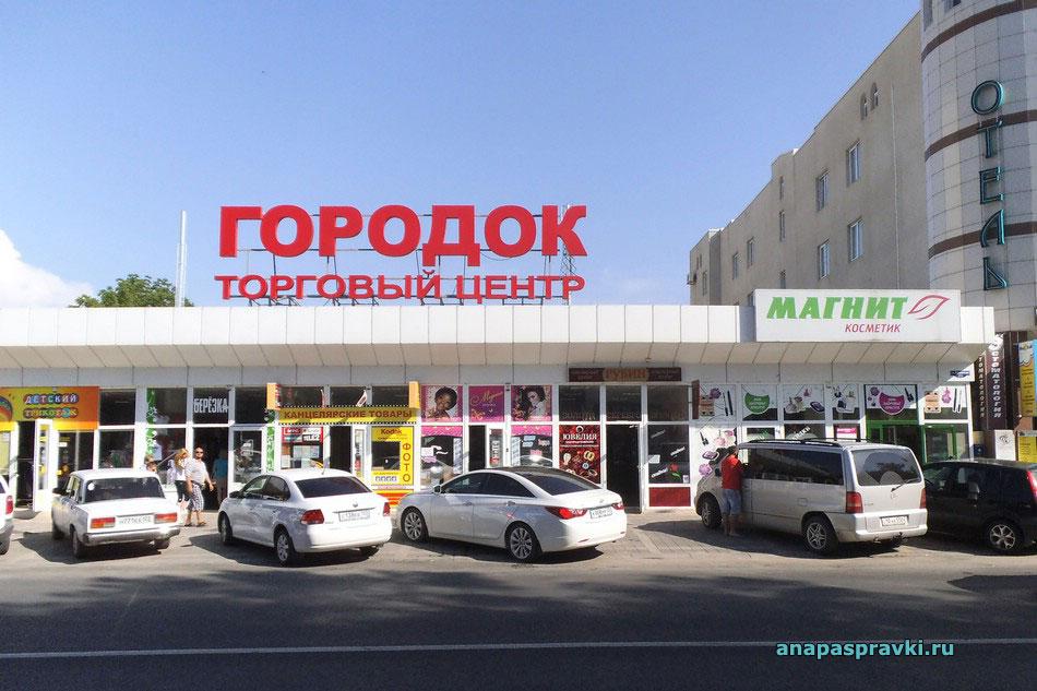Торговый центр «Городок» в Анапе, 10 июня 2013