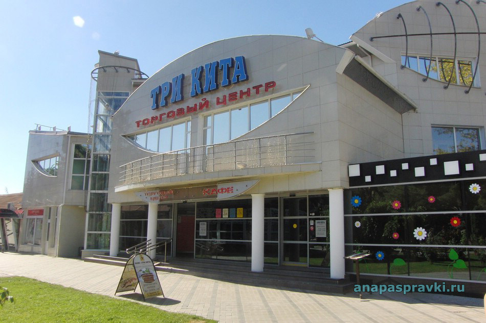 Торговый центр «Три кита» в Анапе, 29.08.2014