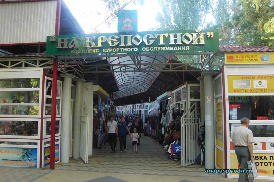 Казачий рынок Анапы